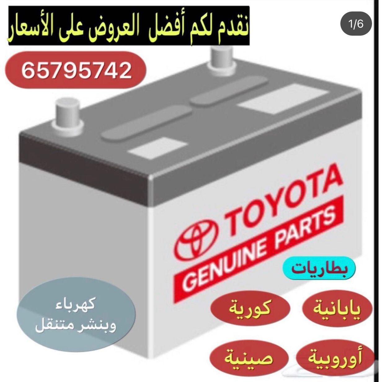 عروض اسعار بطاريات السيارات الكويت